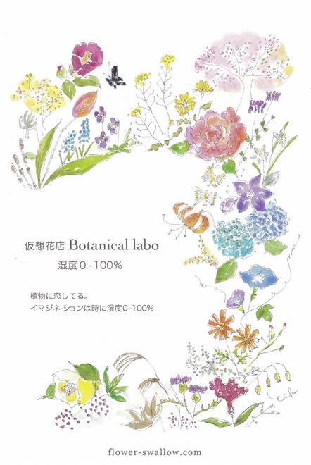 20150529_to_0602_botanical_labo_010