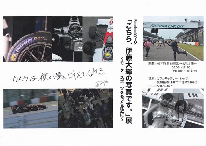 Img_20150726_0003