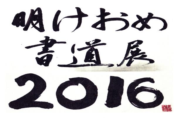 20160122_to_0127_2016