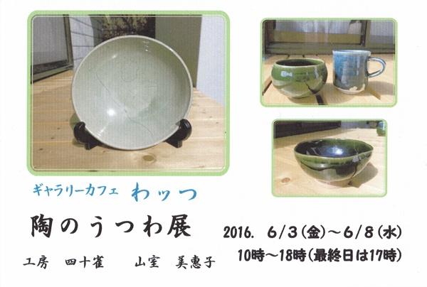 Img_20160602_0001