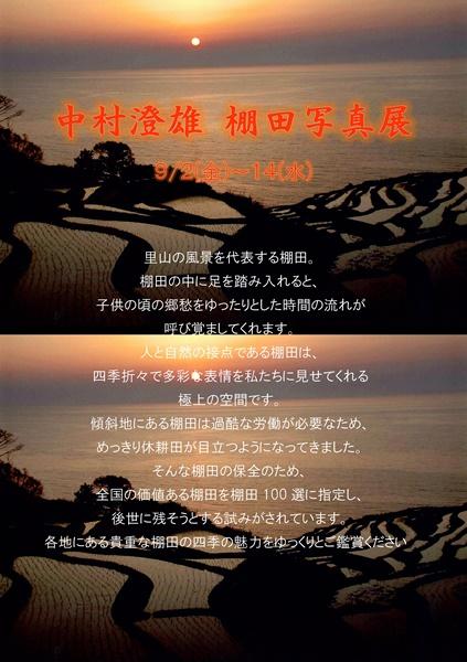 20160902_to_0914